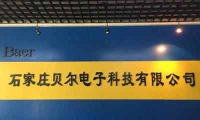 石家庄贝尔电子科技有限公司